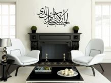 Islamic Calligraphy Wall Art  Sticker, Muslim , Khatt, Modern Transfer, Vinyl.
